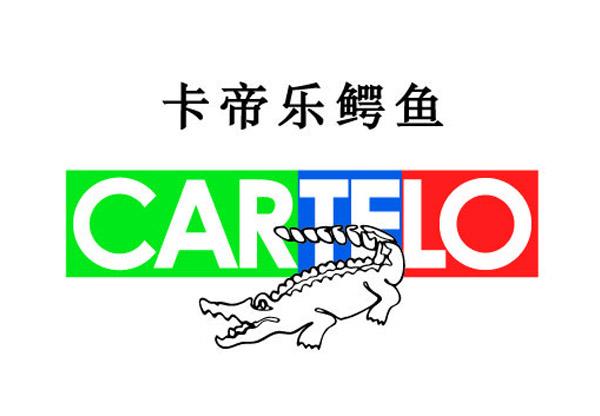 卡帝乐鳄鱼logo标志是什么